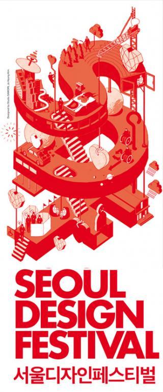 seoul-design-fesival-logo3